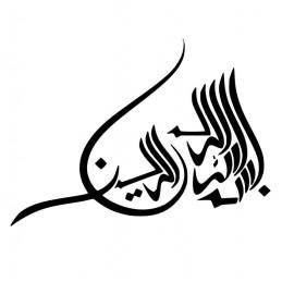 Stickers Bismillah